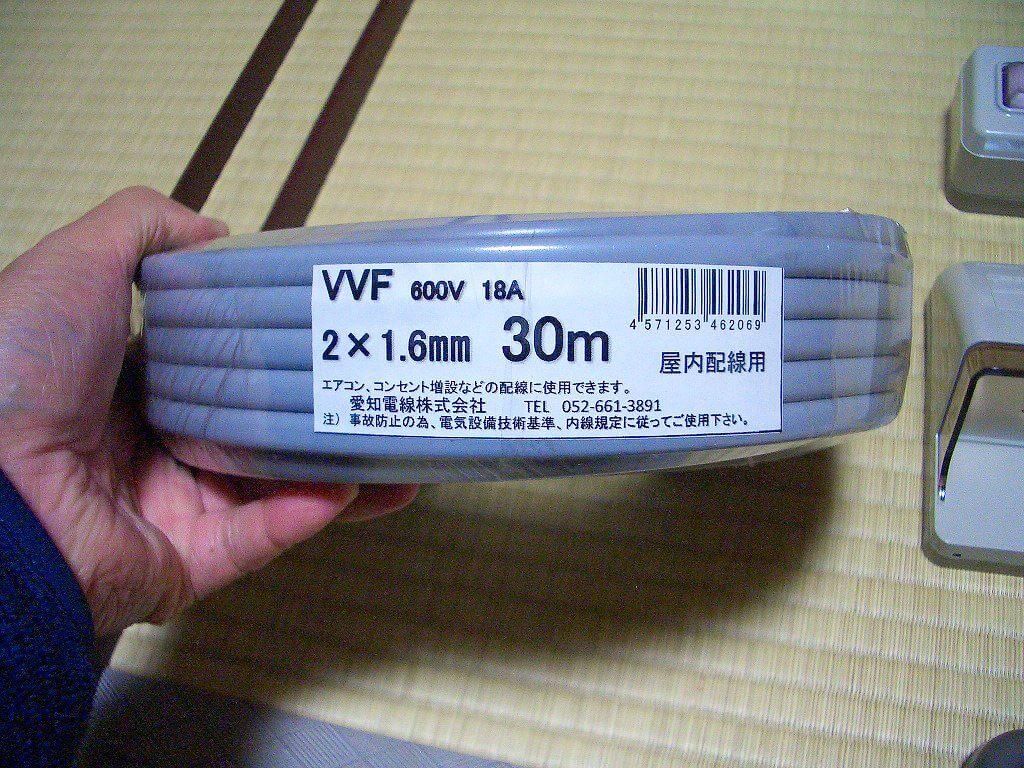 カーポート照明に必要な材料(VVF-2Cケーブル)