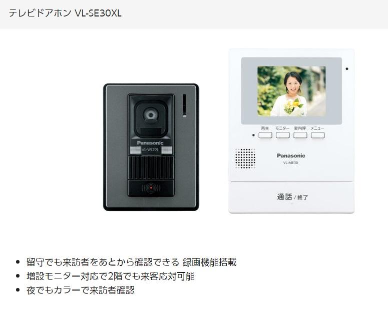 テレビドアホン VL-SE30XL