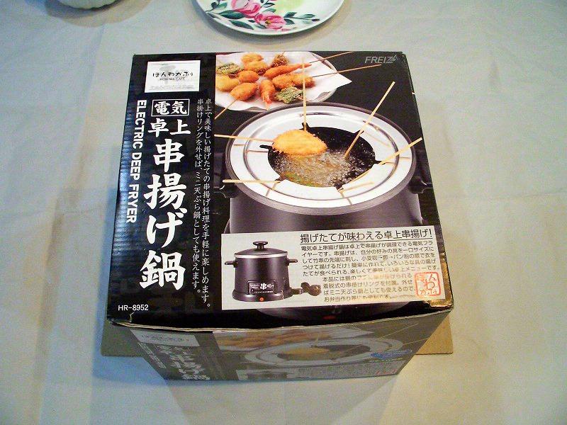 ほんわかふぇ 電気卓上串揚げ鍋のパッケージ