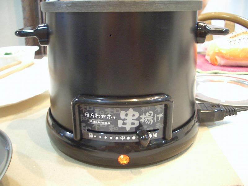 ほんわかふぇ 電気卓上串揚げ鍋 温度調節レバー
