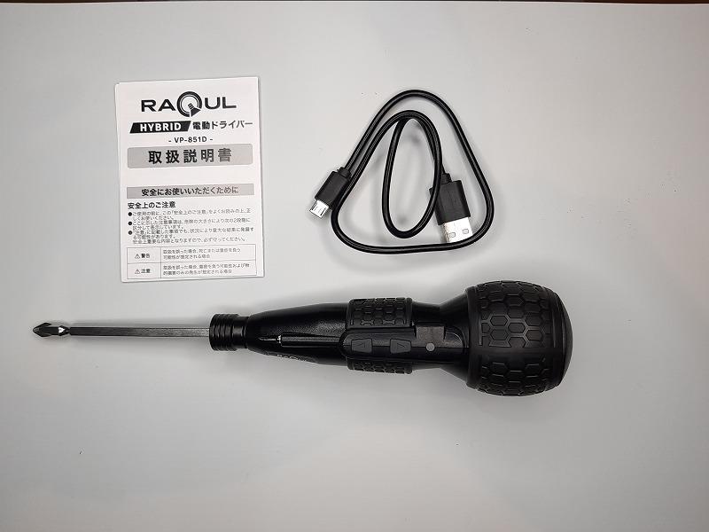 RAQUL(ラクル)の本体と付属品